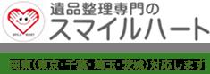 遺品整理専門のスマイルハート 関東(東京・千葉・茨城)対応します。
