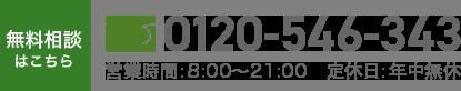 無料相談はこちら 0120-546-343 営業時間8:00 - 21:00 定休日:年中無休