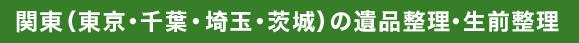 関東(茨城・千葉・埼玉・東京)の遺品整理・生前整理