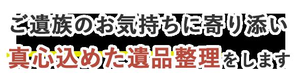 関東(茨城・千葉・埼玉・東京)で遺品整理をお考えの方、女性の遺品整理師がいるスマイルハートにお任せください!