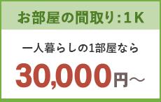お部屋の間取り1K・一人暮らしの一部屋なら30,000円〜