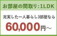 お部屋の間取り:1LDK・充実した一人暮らし3部屋なら60,000円〜