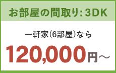 お部屋の間取り:3DK・一軒家(6部屋)なら120,000円〜