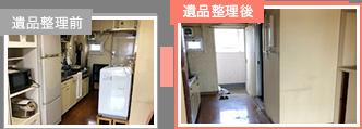 遺品整理の整理前と整理後の部屋写真